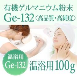 温浴用有機ゲルマニウム