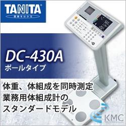 TANITAデュアル周波数体組成計