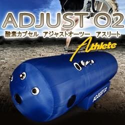 ADJUST O2 1.35気圧対応ソフト型酸素カプセル!