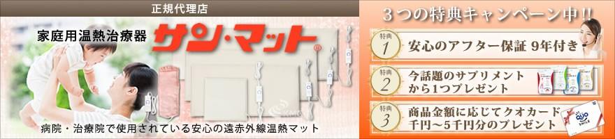 家庭用温熱治療器サンマット