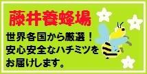 藤井養蜂場ロゴ(サイドナビ)