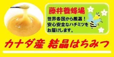 藤井養蜂場トップページ