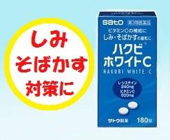 ハクビホワイトC(サイドナビ)