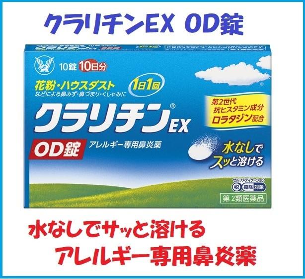 クラリチンEX OD錠10T(サイドナビ)