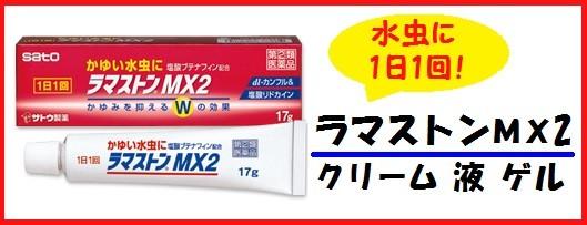 ラマストンMX2クリーム(サイドナビ)