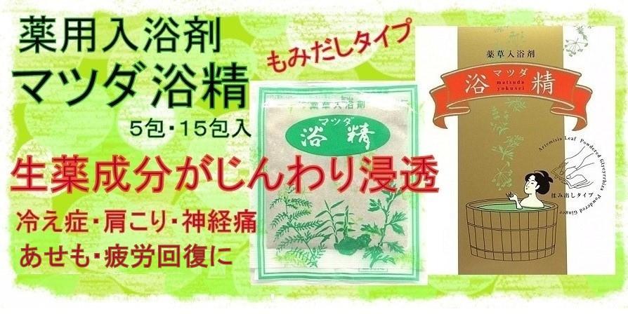 マツダ浴精(サイドナビ)
