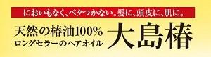 大島椿(サイドナビ)