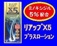 リアップX5プラスローション