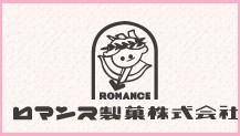 ロマンス製菓トップページ