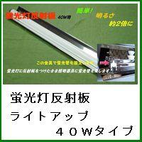 蛍光灯反射板 Light Up 40W用(ライトアップ)