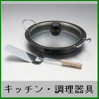 キッチン・調理器具