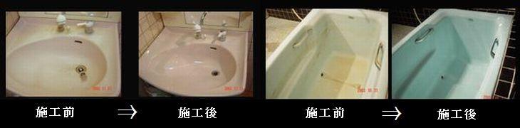 浴室水あか取り施工画像