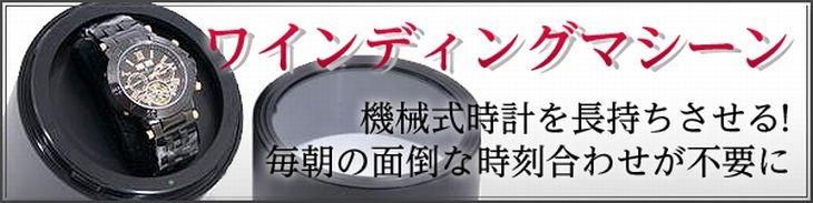 ワインダー/ワインディングマシーン