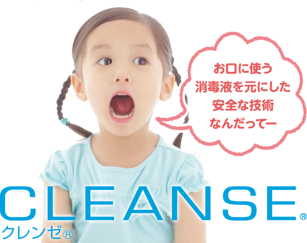 CLEANSE®