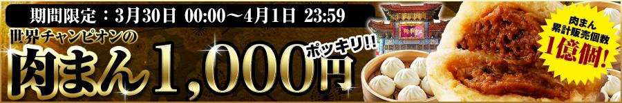 1000ポキ