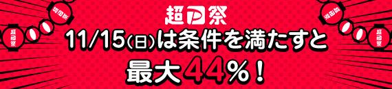 ポイント+5%