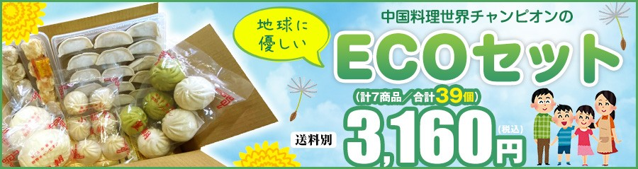 ecoセット