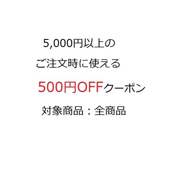 【12月15日限定!】全品対象!5,000円以上ご注文時に使える500円OFFクーポン