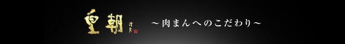 皇朝〜肉まんへのこだわり〜