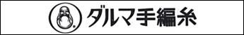 ダルマ毛糸(横田)
