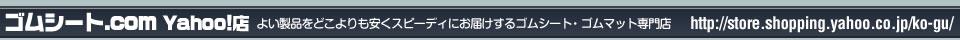ゴムシート.com よい製品をどこよりも安くスピーディに日本全国にお届けするゴムシート・ゴムマット専門店