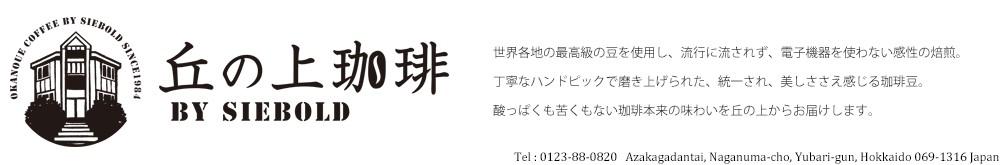 丘の上珈琲トップページ