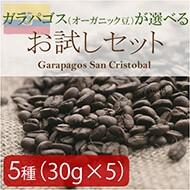 ガラパゴス30g5お試しセット