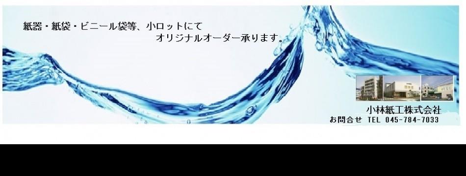 小林紙工株式会社ダイレクト支店