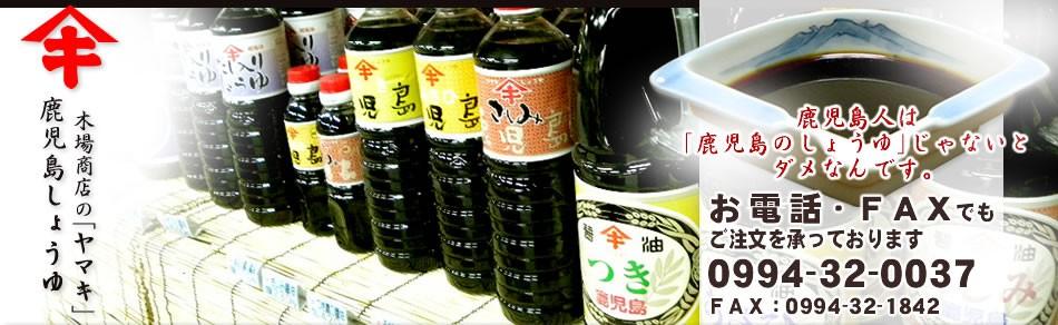 鹿児島醤油の木場商店