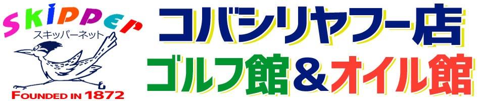 https://store.shopping.yahoo.co.jp/kobashirinet/index.html