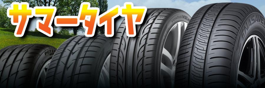 夏用タイヤ単品