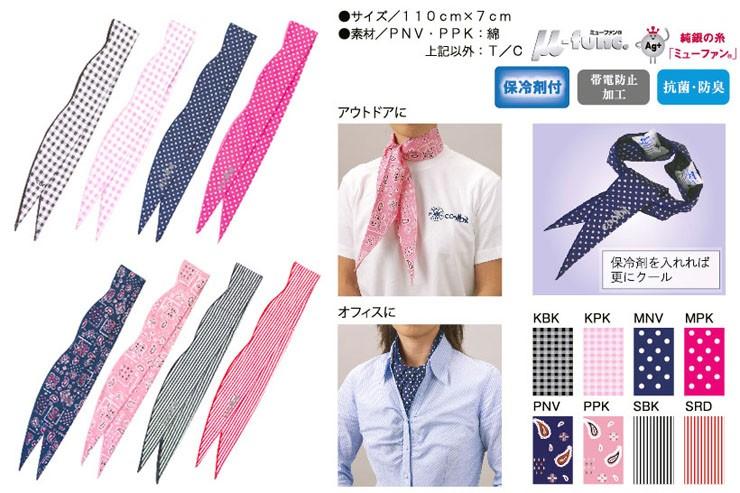 クールビット,クールスカーフ,冷涼スカーフ