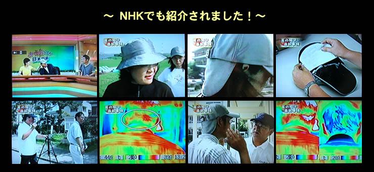 〜 NHKでも紹介されました!〜