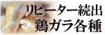 """リピーター率No.1""""鶏ガラ""""コ"""