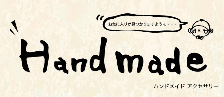 ハンドメイド