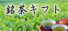 銘茶ギフト