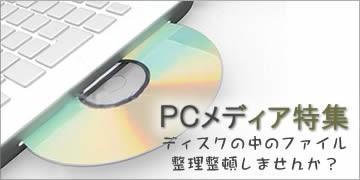PCメディア