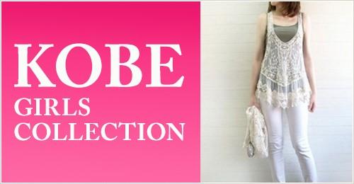 KOBE GIRLS COLLECTION