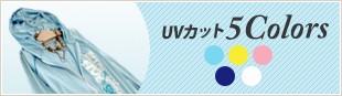 UVカット 5Colors