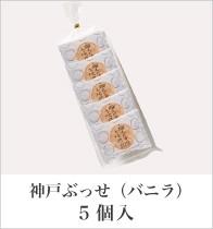 神戸ぶっせ(バニラ)5個