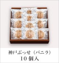 神戸ぶっせ(バニラ)10個