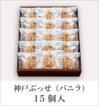 神戸ぶっせ(バニラ)15個