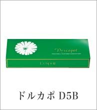 ドリカポ D5B