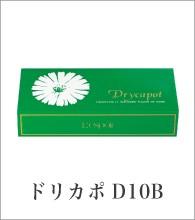 ドリカポ D10B