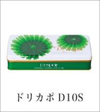 ドリカポ D10S