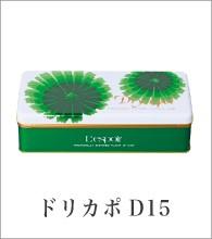ドリカポ D15