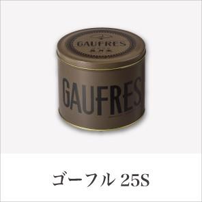ゴーフル 25S