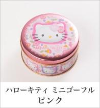 ハローキティミニゴーフル ピンク