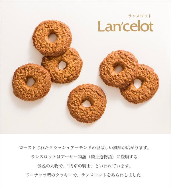 ランスロット