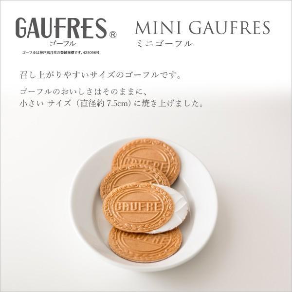 【神戸風月堂】ミニゴーフル特集